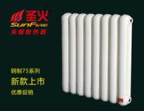 北京圣火钢75暖气隆重出击!图片