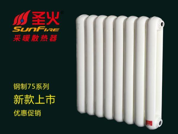 北京圣火钢75暖气隆重出击!