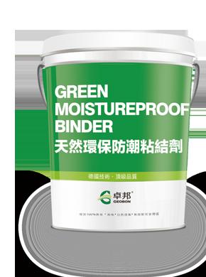 天然环保防潮粘结剂(GB-222)