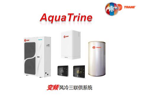 美国特灵直流变频三合一中央空调AquaTrine