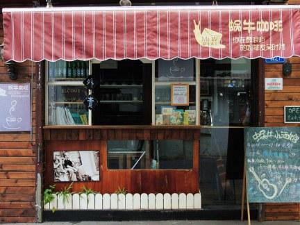 现代咖啡屋可爱店面装饰效果图
