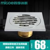 micoe/四季沐歌 全铜地漏 洗衣机地漏 防臭地漏芯