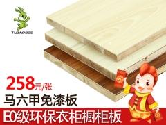兔宝宝E0级17mm马六甲芯环保免漆板生态板衣柜橱柜板材