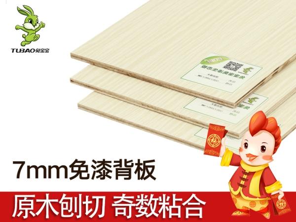 兔宝宝板材胶合板E0级7mm生态板免漆板衣柜家装背板 单贴面