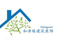 北京和净缘建筑装饰工程有限公司