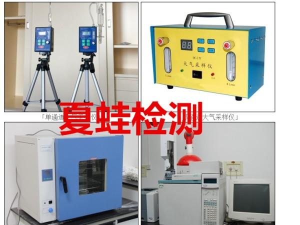 杭州上门检测甲醛 新房入住检测 装修有害检测 苯系物测试