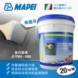 马贝高级通用型防水浆料图片