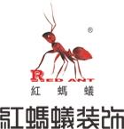 红蚂蚁装饰-专注高品质家装18年