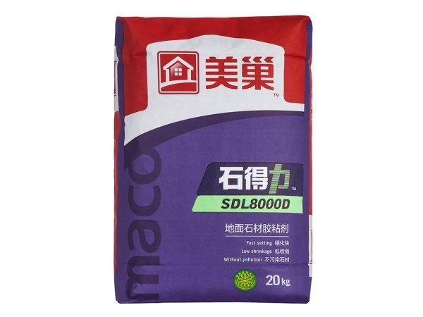 美巢 石得力 SDL8000D(地面石材胶粘剂)
