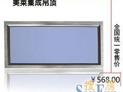 860D-9 厨卫照明灯 美莱集成吊顶