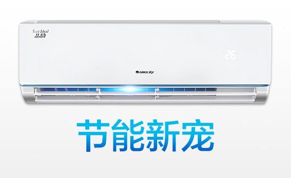 格力(GREE)正1匹 变频 品圆 冷暖 壁挂式空调 K