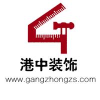 南京港中装饰工程有限公司