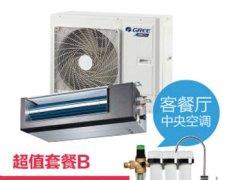 【内购会】格力3P中央空调 霍尼韦尔全套超滤净水