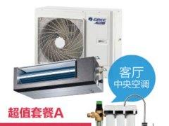 【内购会】格力小3P中央空调 霍尼韦尔全套超滤净水