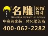 名雕装饰设计广州旗舰店