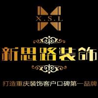 重庆新思路装饰设计公司