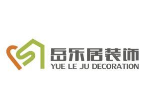 武汉岳乐居装饰有限公司