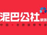 北京泥巴公社装饰工程有限公司