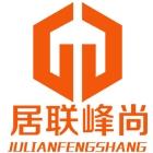 济南居联峰尚装饰工程有限公司