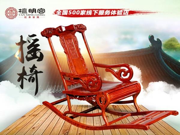 檀明宫刺猬紫檀红木逍遥椅 红木躺椅 休闲椅