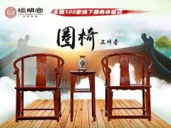 檀明宫红木家具刺猬紫檀圈椅三件套明式仿古太师椅