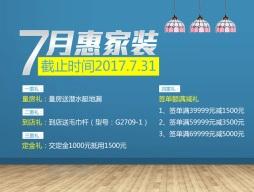 北京绿缘居装饰设计有限公司
