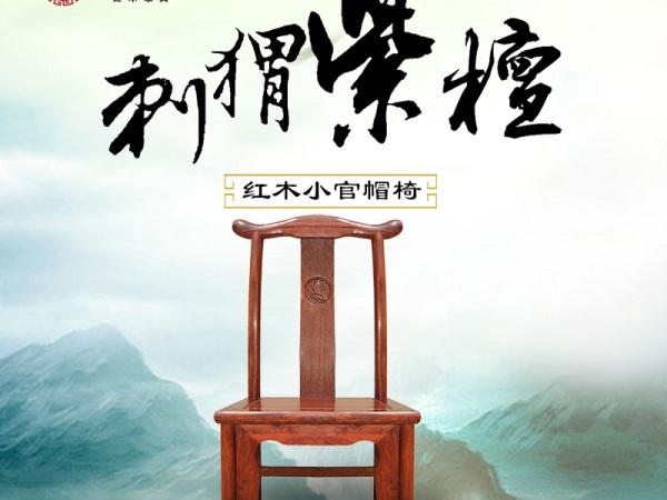 红木家具刺猬紫檀官帽椅明清古典书房椅红木小椅子