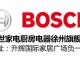 Bosch/博世 DKS937BTI 博世欧式吸油烟机 博世