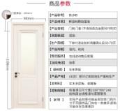 TATA木门 室内门油漆门 实木复合玻璃定制木门BL040图片