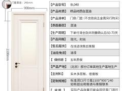 TATA木门 室内门油漆门 实木复合玻璃定制木门BL040