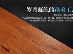 山核桃 春华秋实 实木复合地板