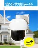 【KOTI智能家居】室内室外安防联动报警系统