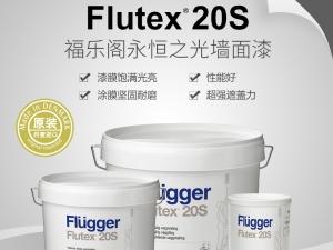 丹麦福乐阁永恒之光墙面漆 Flutex20S高光泽水性乳胶漆
