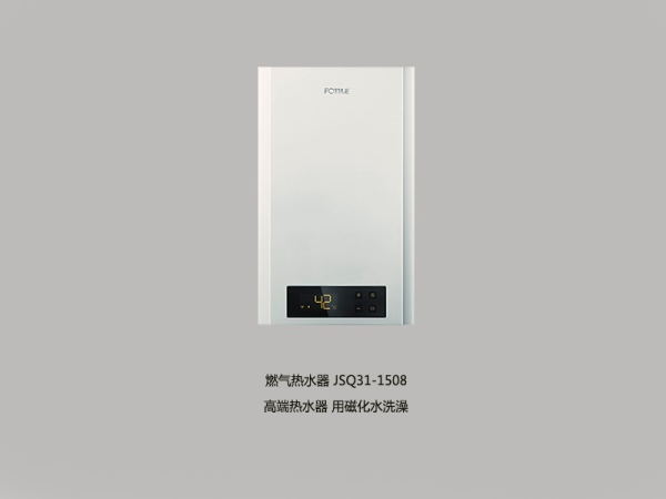 方太燃气热水器 JSQ31-1508