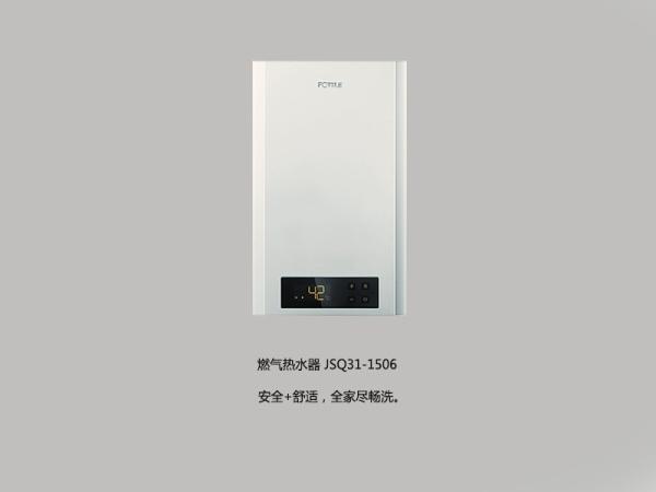 方太燃气热水器 JSQ31-1506