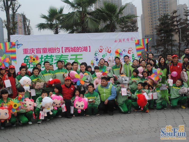 西城的湖重庆盲童相约西城的湖 2013.3.15