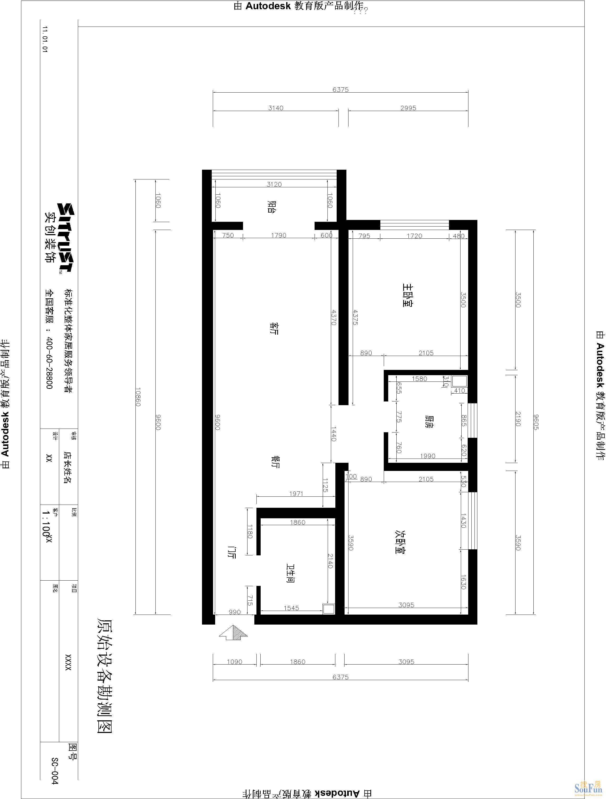 88平2室2厅 现代简约风格装修案例 预算6.5万元 高清图片