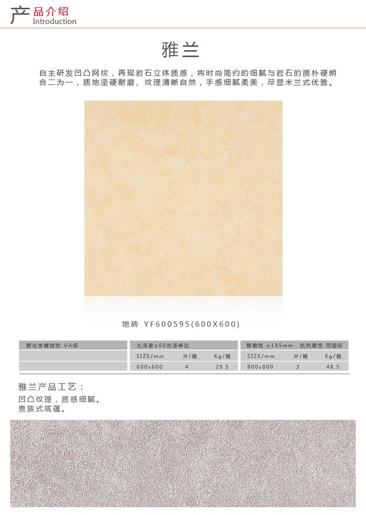 ��)ṥ�9���.���`yf�x�_东鹏yf600595地面仿古砖