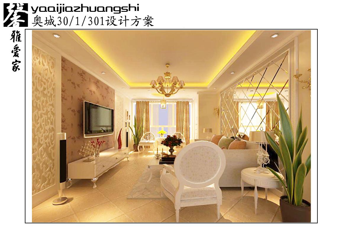 时代奥城酒店式公寓-欧美风情-四居室-装修案例设计说明