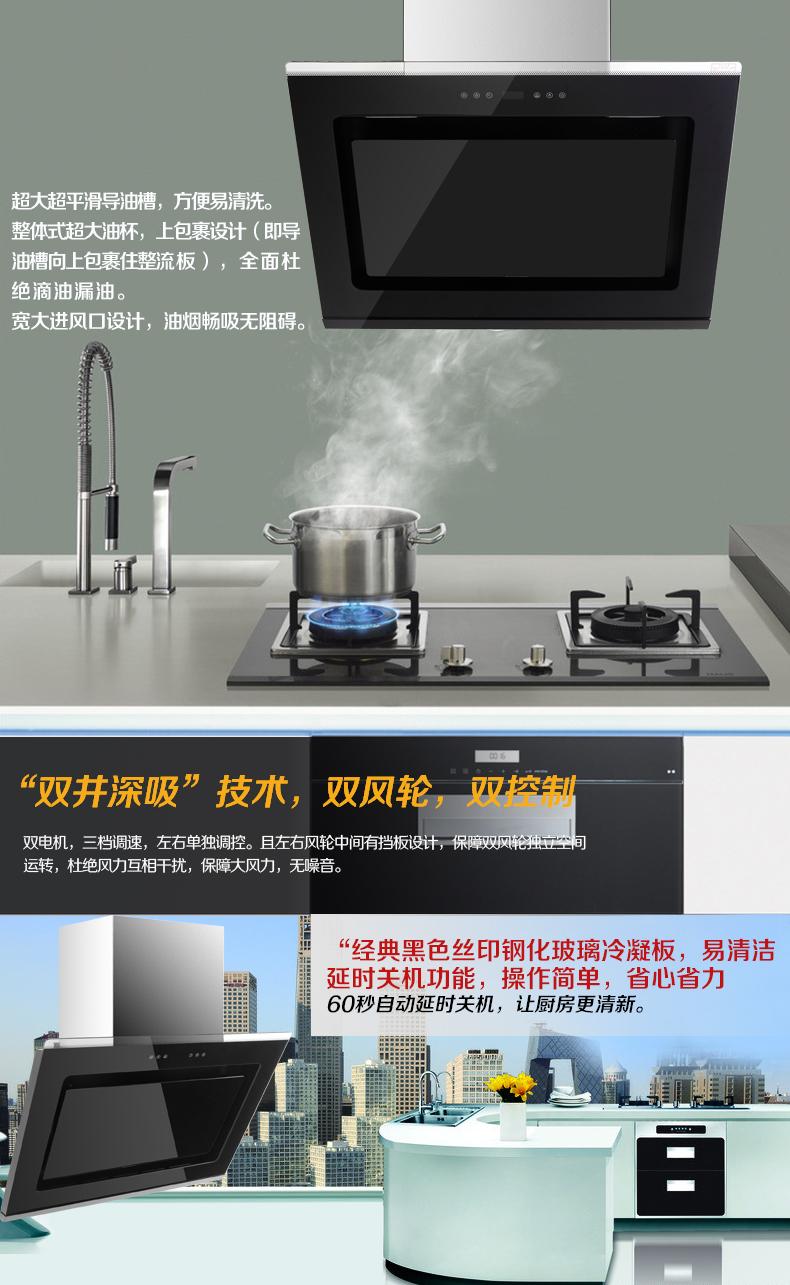 年代厨卫cxw-300-a927抽油烟机