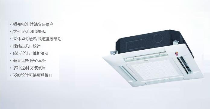 海尔嵌入式空调kfrd-120qw/21cah12