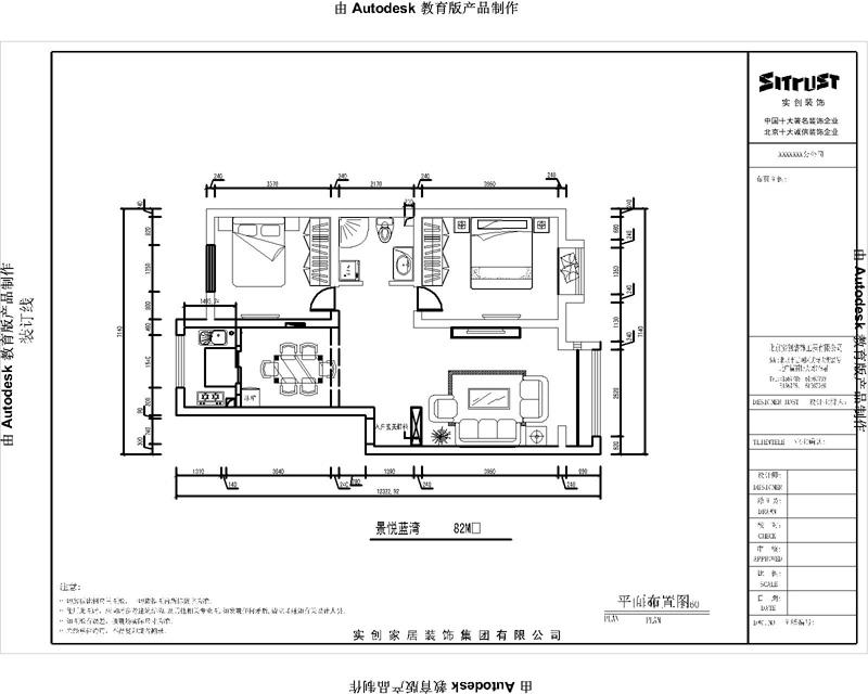 古冶景悦蓝湾 82平米现代简约 唐山实创装饰