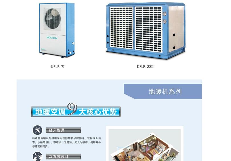 科希曼地暖空调一体机