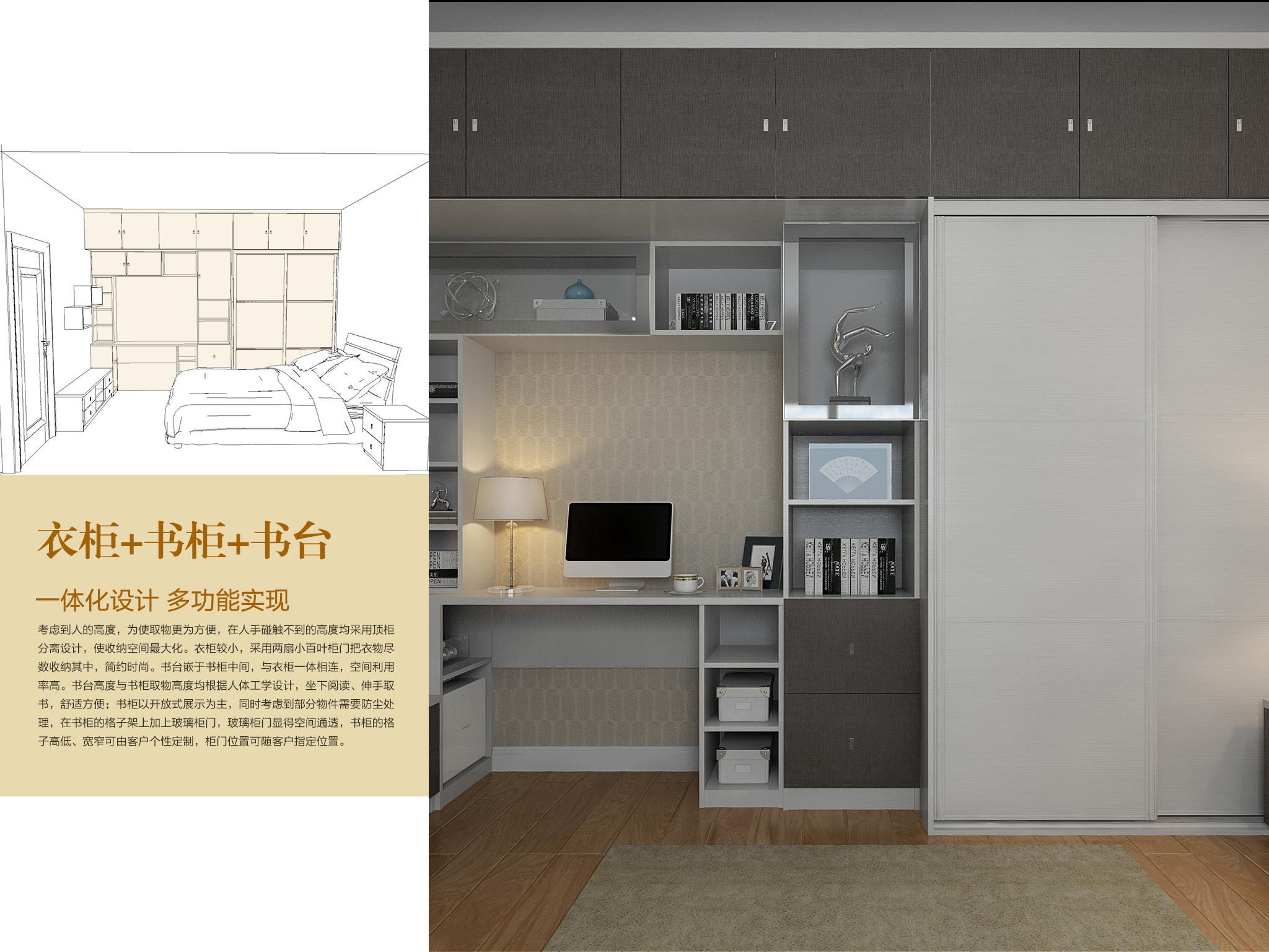 【索菲亚】电视柜书柜衣柜一体相接图片