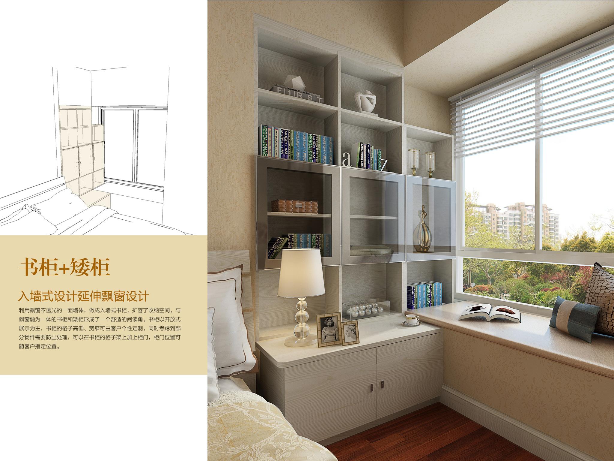 飘窗设计 ui设计 书柜