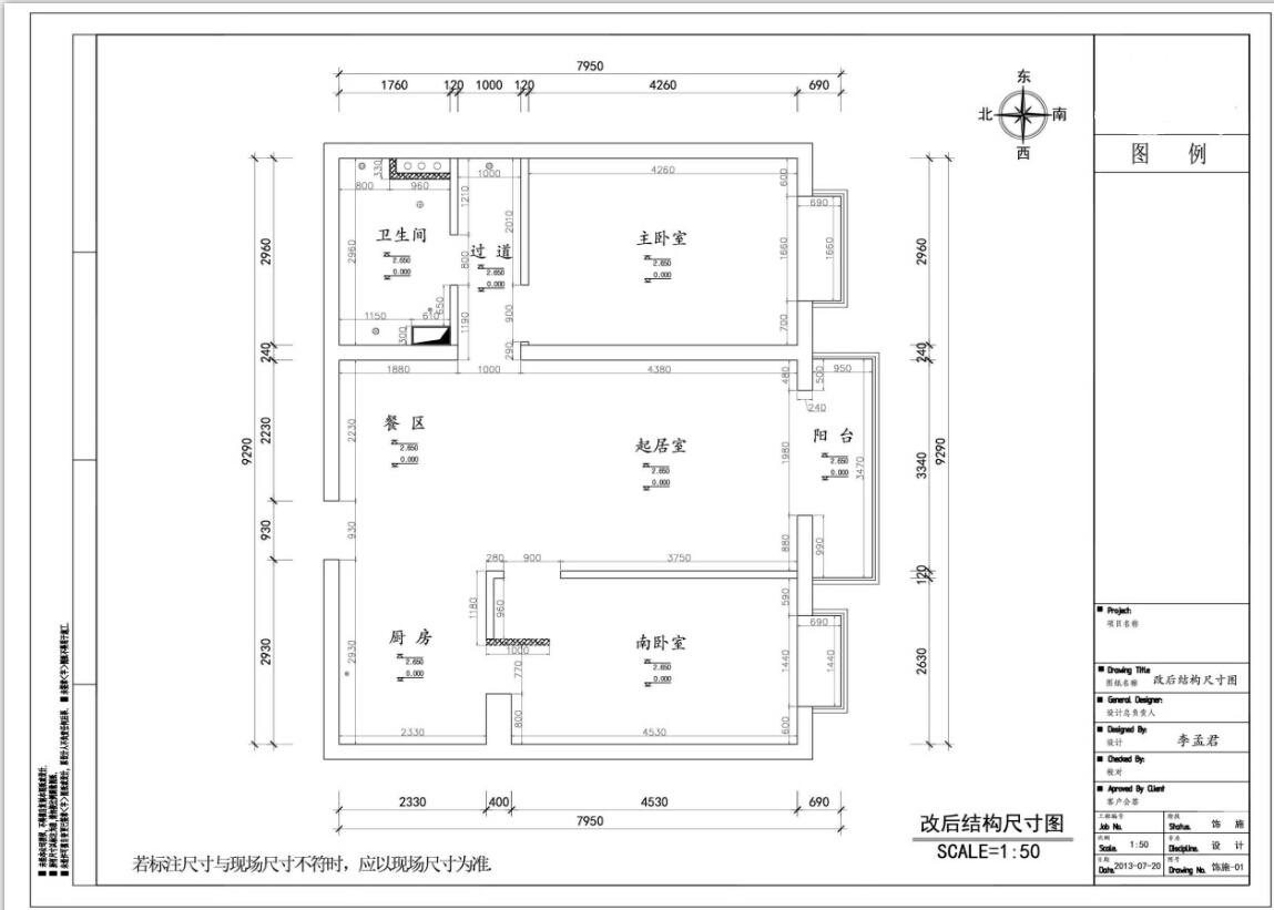 东直门当代MOMA -现代简约-一居室-装修-改造后结构尺寸图