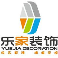 长沙乐家装饰公司logo