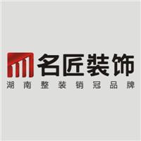 名匠装饰工程有限公司logo