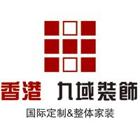 南京九域装饰工程有限公司logo
