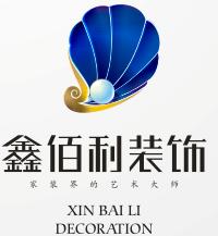 成都市鑫佰利装饰公司logo